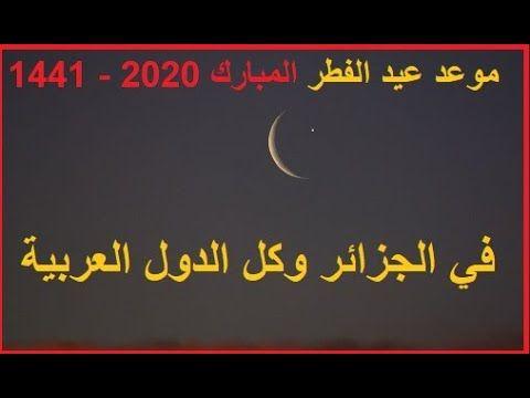 تأكيد موعد اول ايام عيد الفطر المبارك 2020 1441 في الجزائر وفي كل الدول Tech Company Logos Company Logo Logos