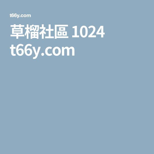 草榴社區 1024 T66y.com