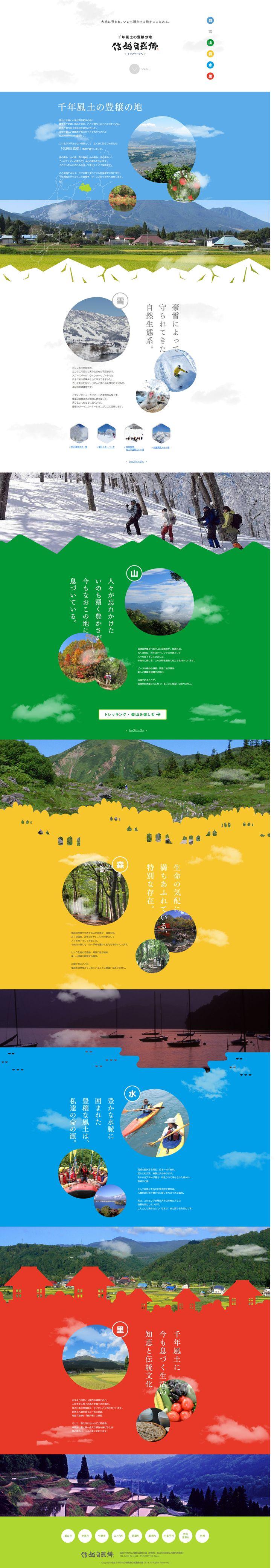 長野県、新潟県を楽しもう!千年風土の豊饒の地 信越自然郷