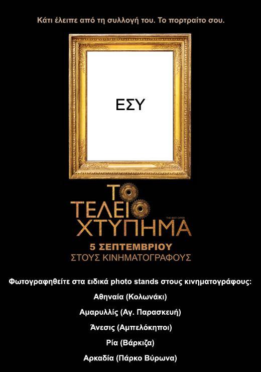 """Ακολουθήστε τις οδηγίες και δείτε πρώτοι τη νέα ταινία του Giuseppe Tornatore """"Το Τέλειο Χτύπημα""""! http://pinterest.com/feelgoodentment/teleio-htypima/  #TeleioHtypima Δείτε σε ποια σημεία υπάρχουν τα ειδικά photo stands που μπορείτε να φωτογραφηθείτε."""