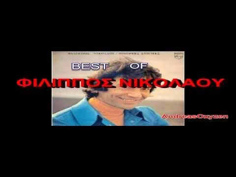 BEST OF ΦΙΛΙΠΠΟΣ ΝΙΚΟΛΑΟΥ(1/1) - YouTube
