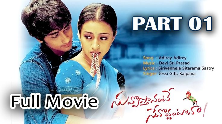Nuvvostanante Nenoddantana Telugu Full Movie | Siddharth | Trisha | Srih...