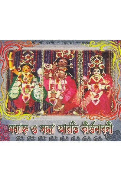 Get Now Madhyanya O Sandhya Arrati  Kirtanabali Video CD/DVD Online at best price. Free shipping & Cash on Delivery available.