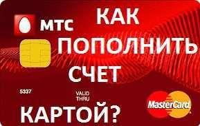 Как пополнить счёт МТС с банковской карты