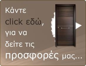 Πόρτες Ασφαλείας, Ηλιούπολη