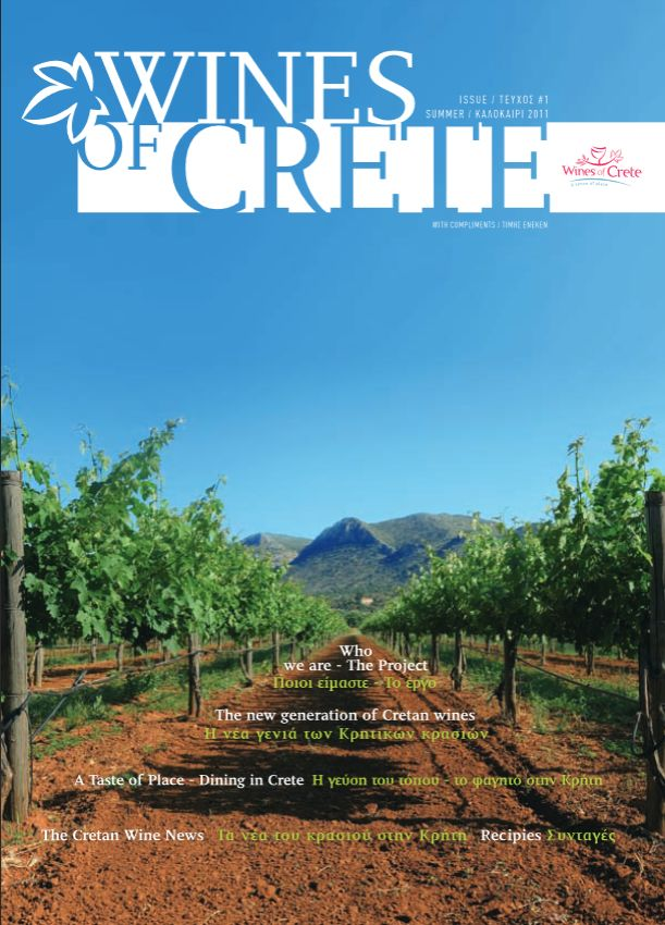 Wines of Crete issue #1 Find the #Magazine here: http://www.winesofcrete.gr/wine_files/proothitiko_yliko/Magazine_Flow.pdf