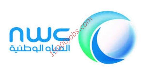 متابعات الوظائف عاجل 23 وظيفة في شركة المياه الوطنية لحديثي التخرج من الجنسين وظائف سعوديه شاغره Tech Company Logos Vodafone Logo Company Logo