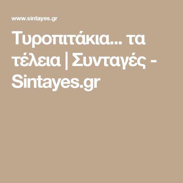 Τυροπιτάκια... τα τέλεια | Συνταγές - Sintayes.gr