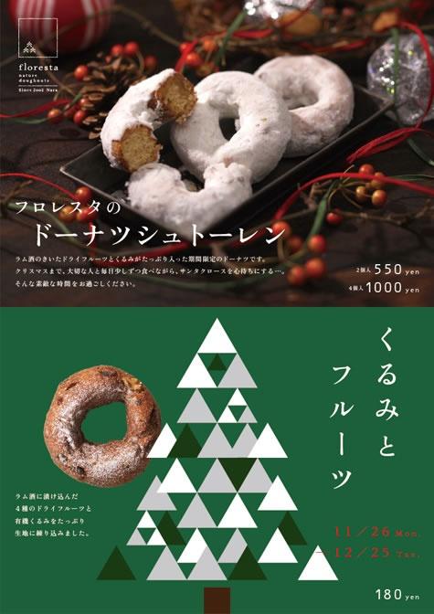 graphic design for floresta nature doughnuts - seasonal special