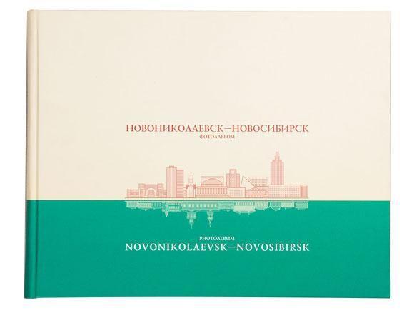Книга Новосибирск-Новониколаевск. Отпечатано в типографии «Харменс»