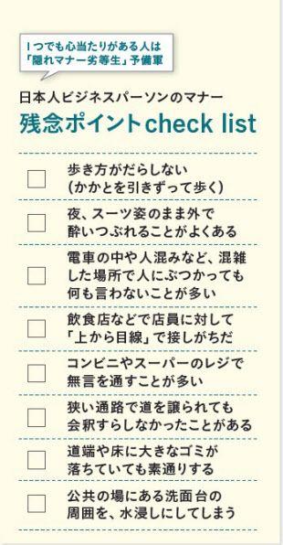 ピーター・バラカンの「ここが残念、日本人のマナー」  :日本経済新聞