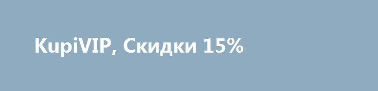 KupiVIP, Скидки 15% http://pafutos.com/coupon/w81sdfg7pvfde8dde5974b9351d46e/  Скидка 15% на все! от KupiVIP                     Промокод: affsummer17                    Условия: Ввод промокода требуется.При покупке от 800 рублей.                     Срок действия: от 31.08.2017 12:00 до 06.09.2017 23:59