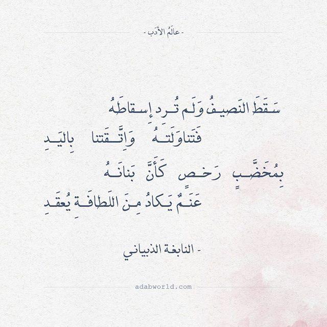 أبيات شعر غزل عالم الأدب اقتباسات من الشعر العربي والأدب العالمي Math Arabic Quotes Quotes