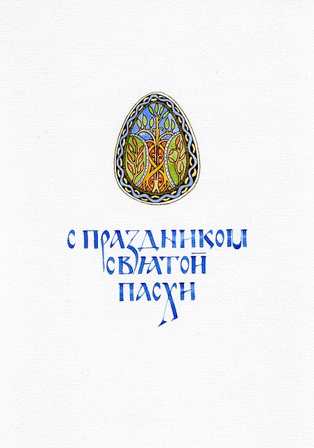 cyrillic calligraphy on an easter card