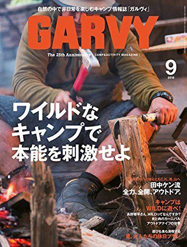 ガルヴィ 2016年 9月号 [雑誌] - Kindle
