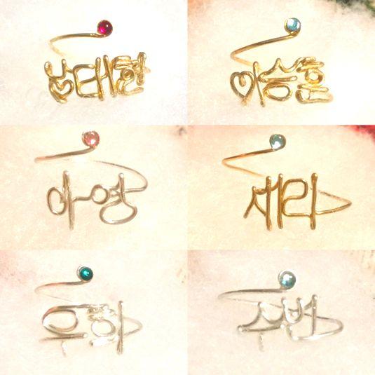 ハングル文字 オーダーリング 指輪 お好きな文字で作ります! | ハンドメイド、手作り作品の通販 minne(ミンネ)