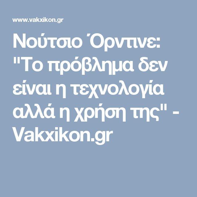 """Νούτσιο Όρντινε: """"Το πρόβλημα δεν είναι η τεχνολογία αλλά η χρήση της"""" - Vakxikon.gr"""
