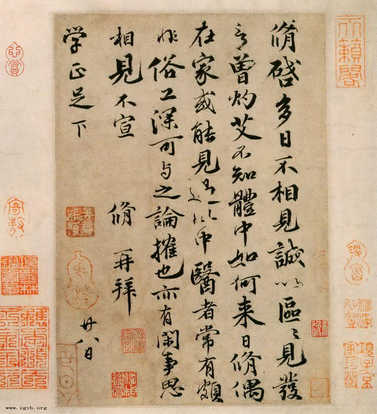 essayist of old china