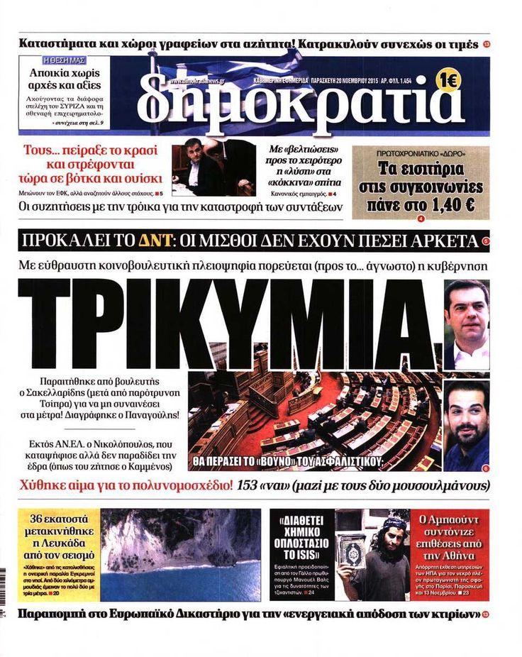 Εφημερίδα ΔΗΜΟΚΡΑΤΙΑ - Παρασκευή, 20 Νοεμβρίου 2015
