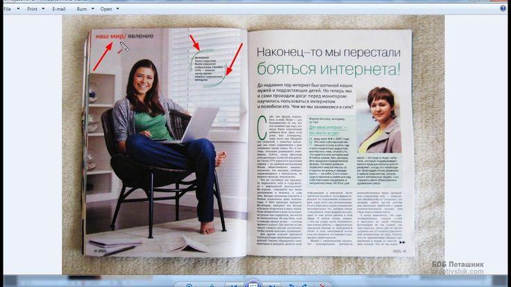 Adobe InDesign. Дизайн газеты. Дизайн разделов и рубрик журнала. (Борис ...