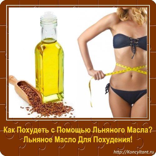 Легко похудеть льняное масло