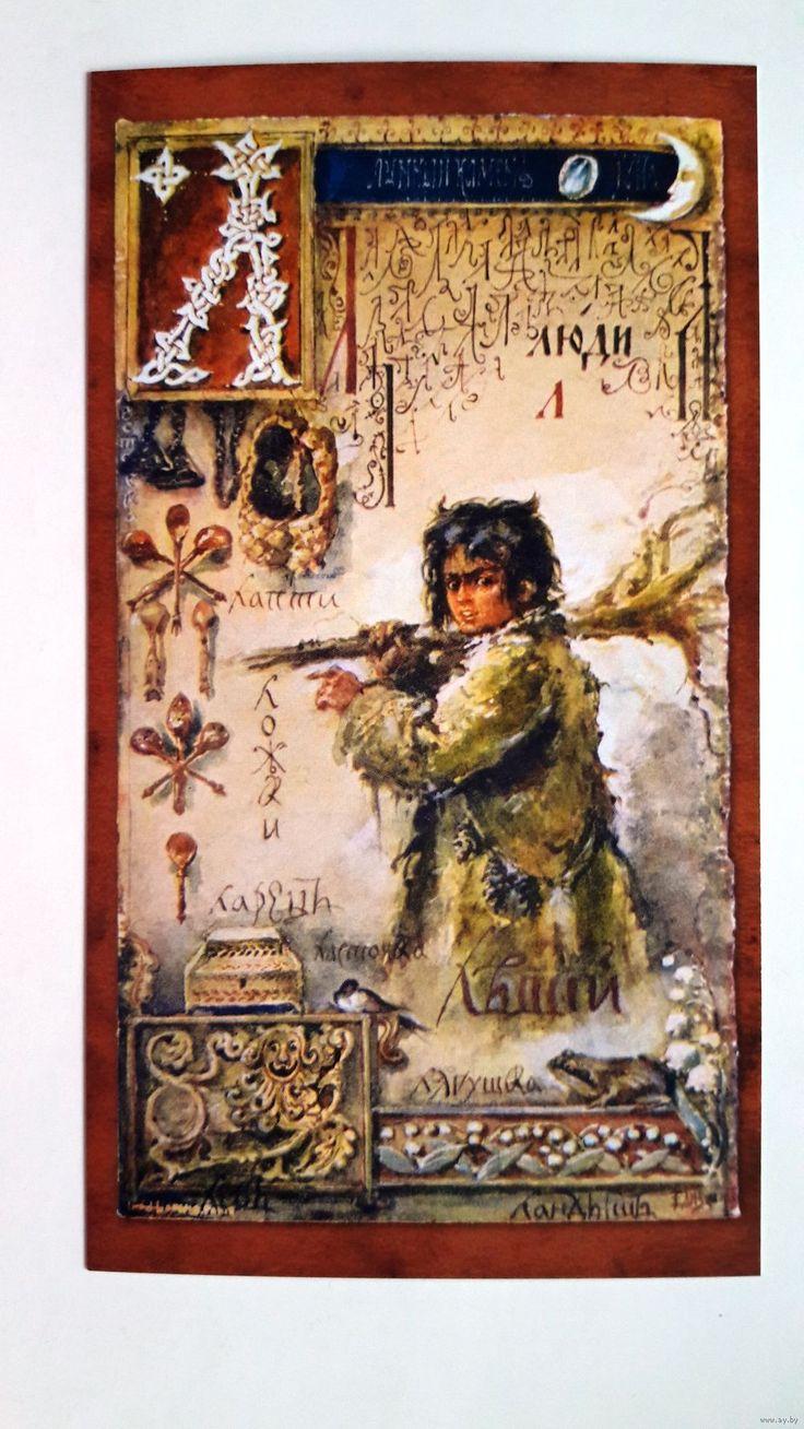 Азбука» Елизаветы Бём