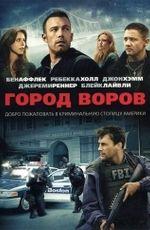 Смотреть фильм «Город воров» онлайн в хорошем качестве бесплатно и без регистрации | The Town (2010) HD 720