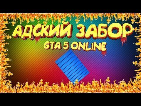 "#1 GTA 5 - АДСКИЙ ЗАБОР ""Баги, Приколы, Фейлы"""