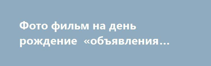 Фото фильм на день рождение «объявления Москва» http://www.pogruzimvse.ru/doska/?adv_id=295922 Предлагаю создание слайд-шоу из фотографий и видео сюжетов к свадьбе, к юбилею, путешествия, детские слайд-шоу. Сканирование Ваших фото, обработка в Adobe Photoshop, создание слайд-шоу, подбор музыки. Качественно! Профессионально! Оплата производится только готового фильма (без предоплаты). Стоимость слайд шоу (фильма из 30 фотографий) составляет - 2000 руб. В стоимость входит обработка фото…