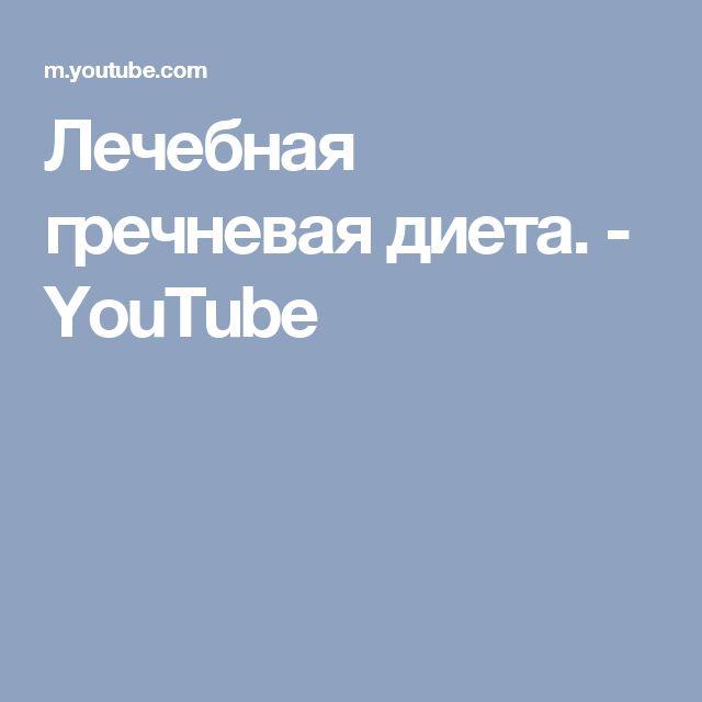 Лечебная гречневая диета. - YouTube