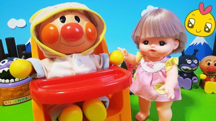 赤ちゃんアンパンマンおせわ人形知育おもちゃアニメ❤メルちゃんおせわ人形 おかあさんといっしょ♦
