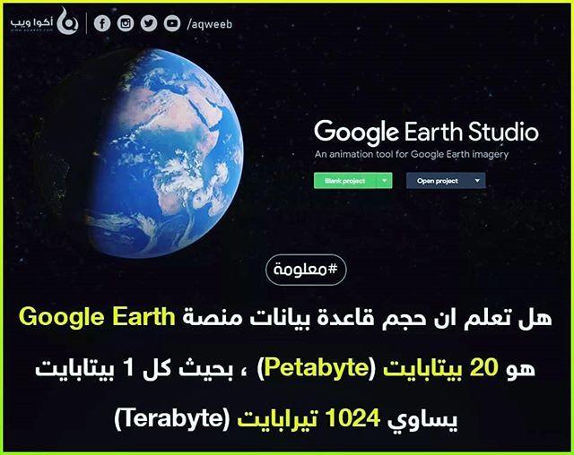حجم قاعدة بيانات Google Earth هو 20 بيتابايت أكوا ويب تقنية معلومة Google Studio Animation Tools Terabyte
