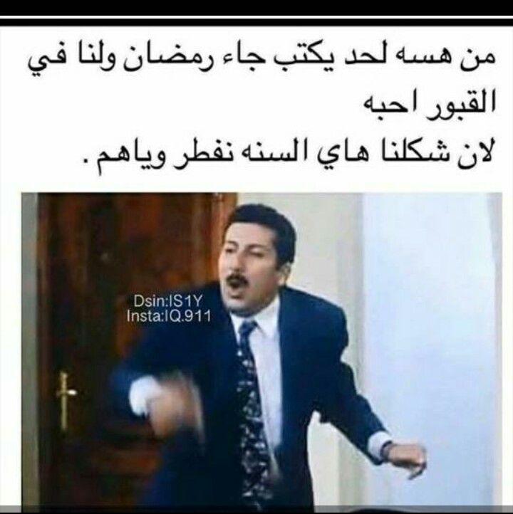 Pin By Aisha On نكت Funny Arabic Quotes Funny Quotes Arabic Funny