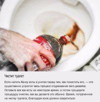 кока - кола и чистый унитаз