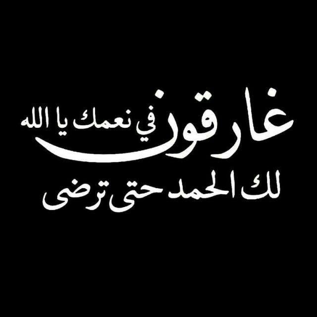 غارقون في نعمك يالله فلك الحمد حتى ترضى الحمدلله Arabic Quotes Islam Islam Muslim