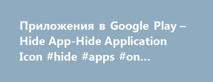 Приложения в Google Play – Hide App-Hide Application Icon #hide #apps #on #android http://rwanda.nef2.com/%d0%bf%d1%80%d0%b8%d0%bb%d0%be%d0%b6%d0%b5%d0%bd%d0%b8%d1%8f-%d0%b2-google-play-hide-app-hide-application-icon-hide-apps-on-android/  # Описание ★ Hide any app you don t want others to know. ★ (Root Required ) AppHider can help you to hide any app. After app is hided, the app icon will disappear from the Launcher. Highlights:— Totally free— Hide apps (Hide Icon)— Support PIN lock—…
