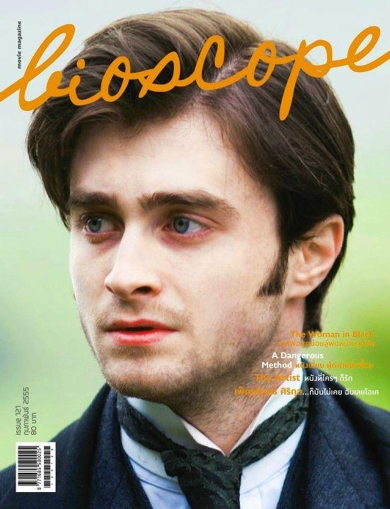 ฺBioscope Magazine
