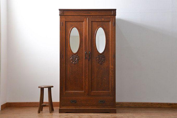 アンティーク家具 洋服タンス | ブランド家具を高く売りたい方はブランド家具買取専門店