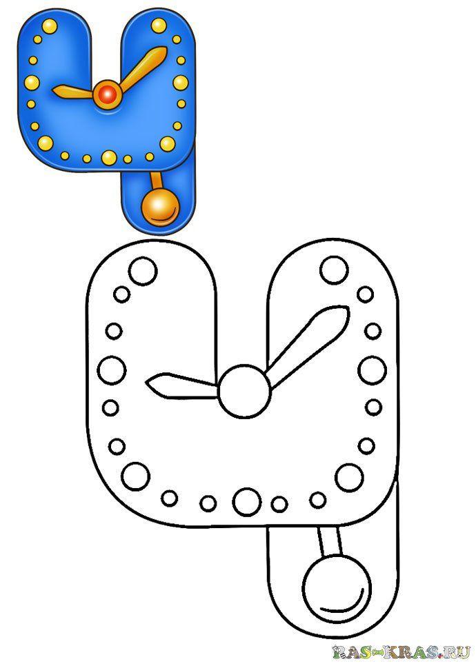 Раскраска буквы Ч