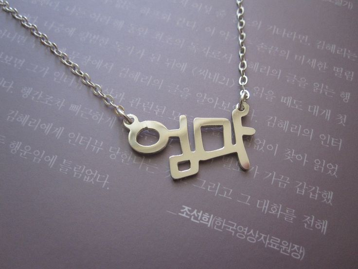 """Personalized Sterling Silver Korean Name Necklace - shown with """"Omma"""" - mom in Hangul. $27.00, via Etsy."""