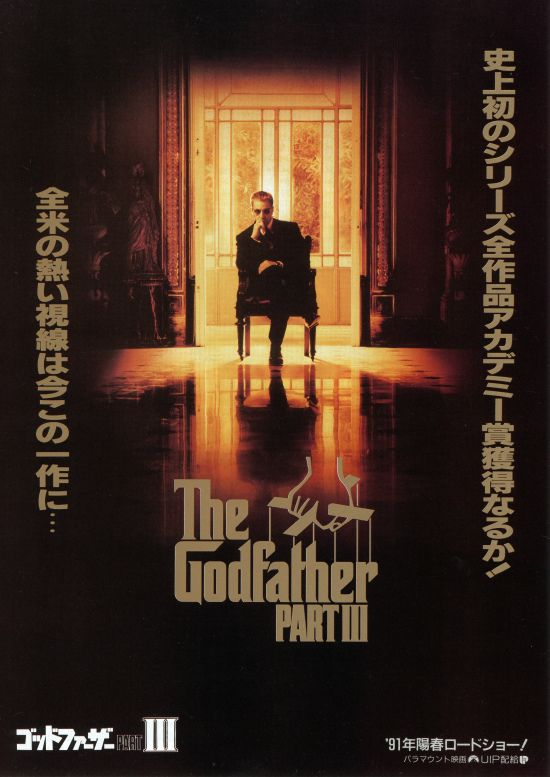 THE GODFATHER: PART III / MARIO PUZO'S THE GODFATHER: PART III / ゴッドファーザーPART III