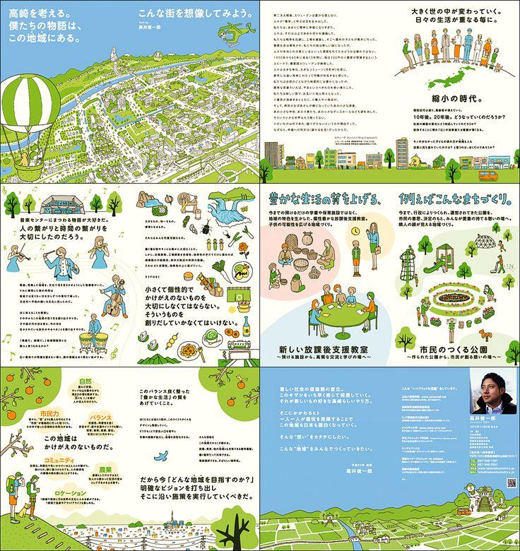 Maniackers Design | Graphic | グラフィックデザイン