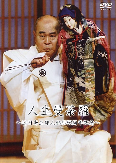 If dolls had souls, this is the guy who gave them the souls... Jusaburo Tsujimura is a doll and puppet maker. Phenomenal life-like faces on the dolls...swear they are changing their expressions.