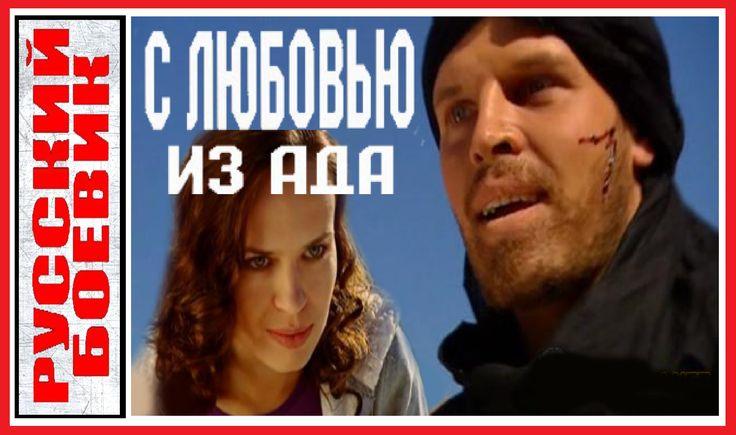 #Боевики русские C Любовь из ада