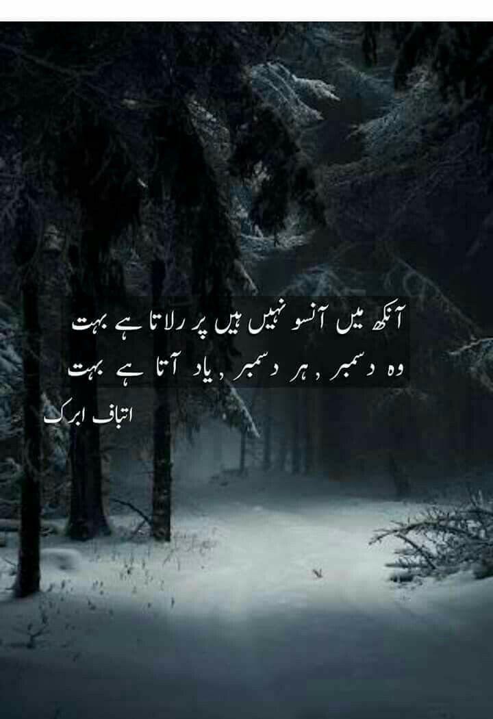 Quotes December In Urdu – fnmag