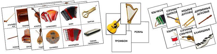 Игра «Музыкальные инструменты» — Сайт Татьяны Сороки — раннее развитие, развивающие игры для детей, курсы обучения педагогов раннего развития. Музыка – неотъемлемая часть культурной жизни человека. Сегодня музыка окружает нас повсюду – сопровождает в фильмах, звучит в транспорте и плеере, окружает на концертах. А ведь создать музыку можно по-разному. Для этого существует множество разнообразных музыкальных инструментов.