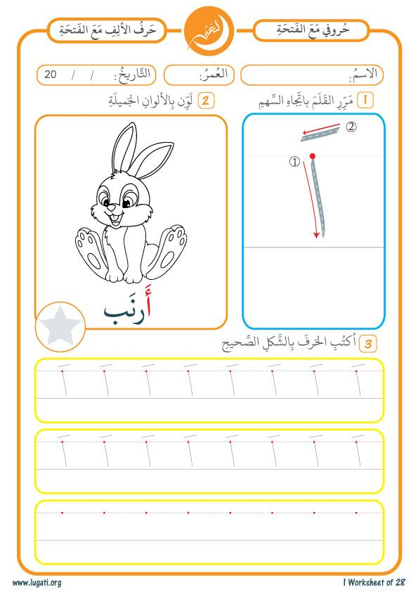 Level 1 This Arabic Worksheet Contains Three Exercises For Alif Letter أ With Fatha 1 To Follow Arabic Worksheets Arabic Alphabet For Kids Arabic Alphabet