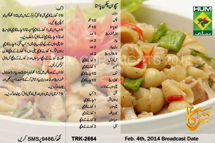 Szechuan Chicken Pasta Recipe in Urdu & English Masala TV | LadiesPK.Net