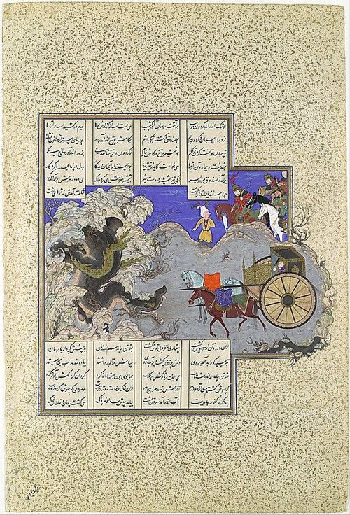 Folio from the Shahnama of Firdawsi made for Shah Tahmasp. Isfandiyar's Third Course: He Slays a Dragon.   Painting attributed to Qasi...