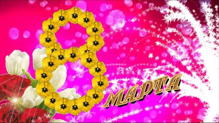 С ПРАЗДНИКОМ #8МАРТА! Happy March 8 Красивое поздравление для милых дам